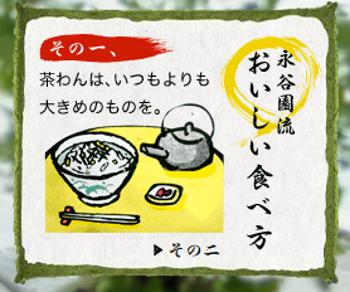お茶漬け-3