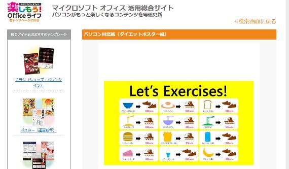 diet-kabegami-1