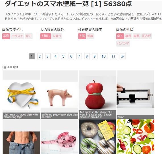 diet-kabegami-6