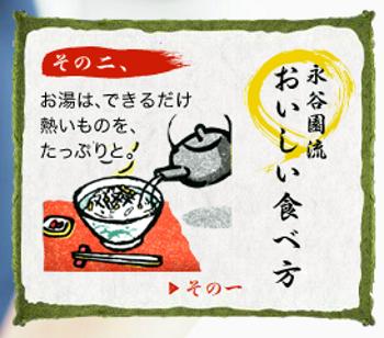 お茶漬け-2