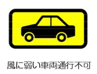 roadsign-4風に弱い