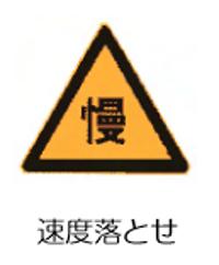 roadsign-9スピード減