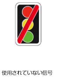 roadsign-10イギリス-信号