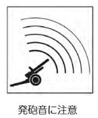 roadsign-2スイス-発砲