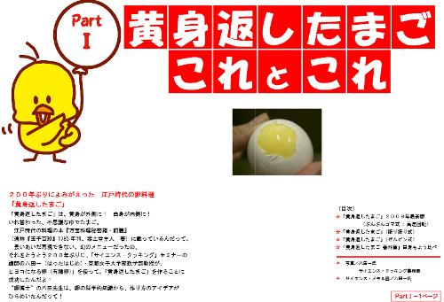 kimigaeshi-3