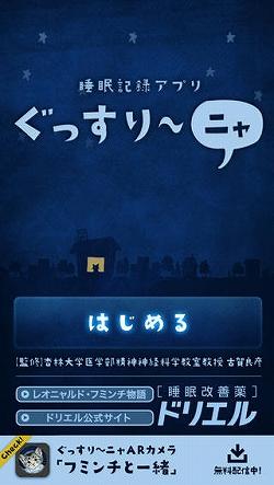 neko-app-17