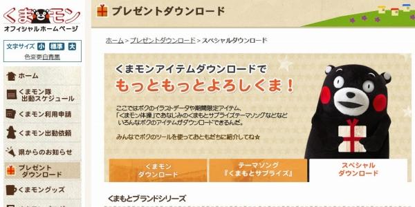 Character-kabegami-4