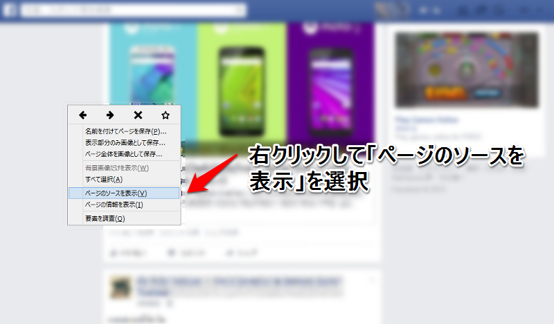 facebook-friend-ashiato-1