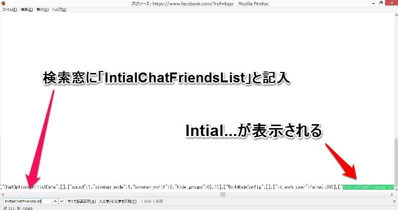 facebook-friend-ashiato-3