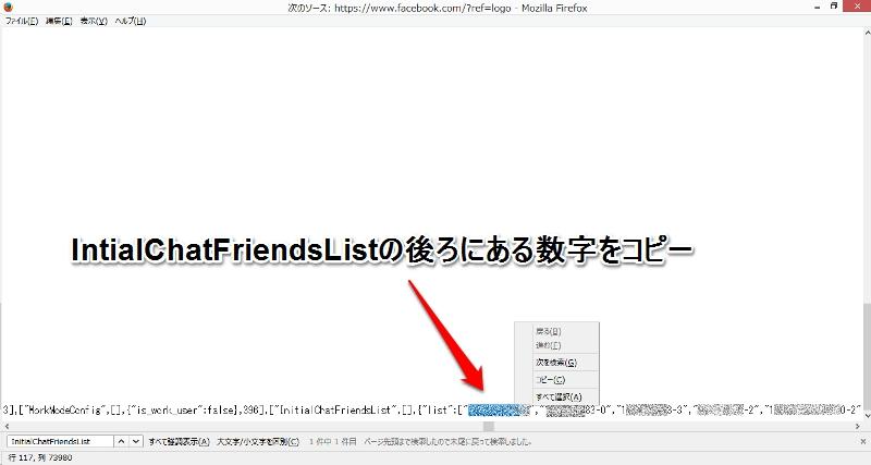 facebook-friend-ashiato-4