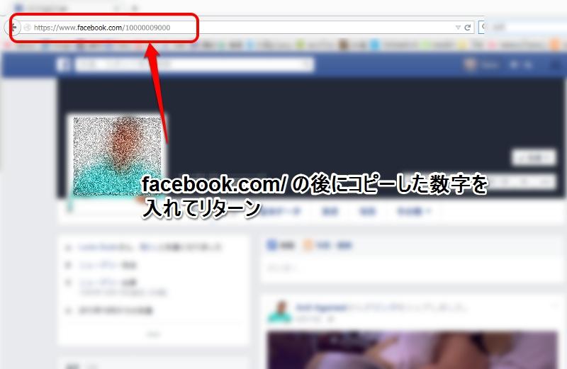 facebook-friend-ashiato-6