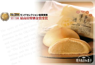fukuoka-miyage-2
