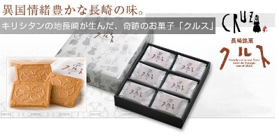 nagasaki-omiyage-1
