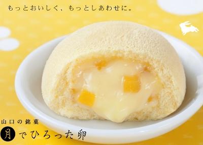 yamaguchi-omiyage-1