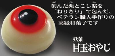 tottori-omiyage-3