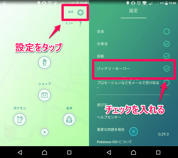 pokemongo-stop-2