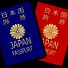 世界最強と言われる「日本のパスポート」、どれくらい信用されてる?